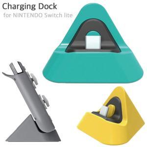 任天堂 スイッチ ライト 用 充電スタンド switch Lite Nintendo USB タイプC コンパクト ポータブル 持ち運び|asianzakka