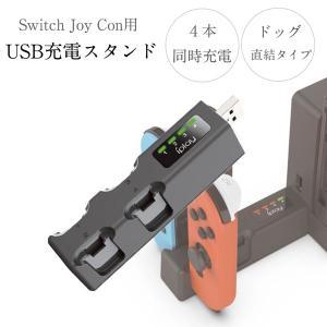 任天堂 スイッチ Joy Con USB 充電スタンド 4本同時に充電できる ドッグ拡張タイプ|asianzakka