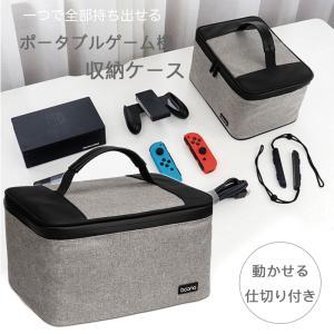 【送料無料!!】任天堂 スイッチ ケース 任天堂 switch Nintendo 周辺機器も持ち出せ...