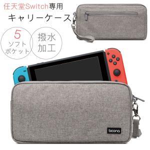任天堂 スイッチ ケース 任天堂 switch Nintendo 5ソフト収納ポケット クッション素材でしっかり保護 撥水保護バッグ|asianzakka