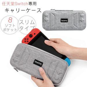 任天堂 スイッチ ケース 任天堂 switch Nintendo 8ソフト収納ポケット クッション素材でしっかり保護 薄型セミハードケース|asianzakka