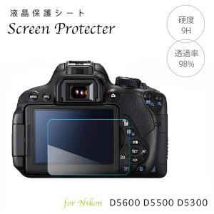 Nikon 強化ガラス 液晶保護フィルム Nikon D5600 D5500 D5300 用  液晶...