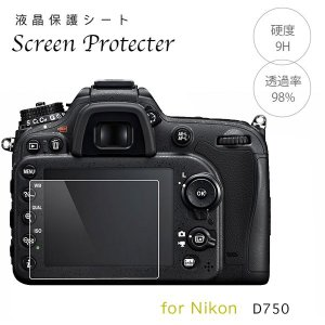Nikon 強化ガラス 液晶保護フィルム Nikon D750 用  液晶プロテクトシート プロテクト フィルター ニコン|asianzakka