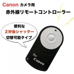 ☆Canon 一眼レフ 用 赤外線 リモートコントローラー RC-6 互換品☆|asianzakka