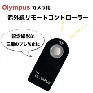 赤外線リモートコントローラー Olympus 互換品 一眼レフカメラ用