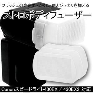 ストロボディフューザー Canon 430EX 430EX II用 ディフーザー 取り付け簡単マスクタイプ 外部ストロボ canon フラッシュマスク|asianzakka