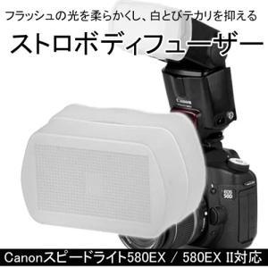 ストロボディフューザー Canon 580EX 580EX II用 ディフーザー 取り付け簡単マスクタイプ 外部ストロボ canon フラッシュマスク|asianzakka