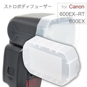 ストロボディフューザー Canon 600EX 600EX-RT用 ディフーザー 取り付け簡単マスクタイプ 外部ストロボ canon フラッシュマスク|asianzakka