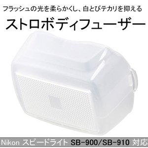 ストロボディフューザー Canon SB-900 SB-910用 ディフーザー 取り付け簡単マスクタイプ 外部ストロボ canon フラッシュマスク|asianzakka