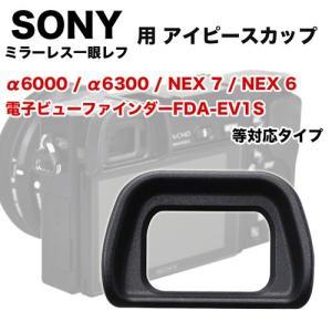 アイピースカップ Sony FDA-EP10 互換品 ミラーレス一眼レフ ファインダーアクセサリー アイカップ 接眼目当て NEX7 NEX6 NEX5 A5000 A6000|asianzakka