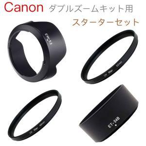 Canon ミラーレス一眼レフ EOS Kiss M EOS M100 M10 M6 ダブルズームキット 用 スターターキット 4点セット【メール便 送料無料】|asianzakka