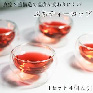 まんまるでかわいいプチ ティーカップ 4個セット 約80ml 保温保冷 ダブルウォール 紅茶 緑茶 中国茶 二重構造|asianzakka