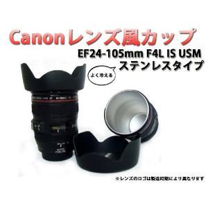 【アイデアグッズ】☆Canon 一眼レフ カメラ レンズ 風 カップ ステンレスタイプ レンズフード型フタ付き☆ レンズカップ / コップ / マグカップ|asianzakka