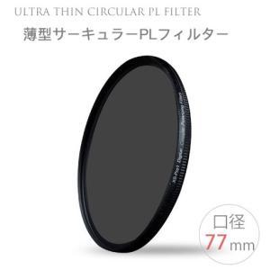 【Ultra Thin C-PL 77mm】薄型CPLフィルター 77mm 偏光フィルター 一眼レフ...