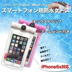 ☆iPhone6s 6 iPhone se 対応!スマートフォン用 タッチパネル対応 ネコちゃん防水ケース アームバンド&ストラップ付き! 小物入れ ペンケースにも スマホ ☆ asianzakka