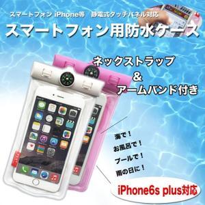 ☆iPhone6splus iPhone6plus 対応!スマートフォン用 タッチパネル対応 防水ケース アームバンド&ストラップ付き! 小物入れ ペンケースにも☆ asianzakka