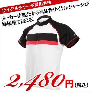 サイクルジャージ夏用半袖 ロードバイク用 ハーフジップタイプ 送料無料