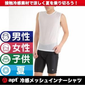 接触冷感 夏用 熱中症対策 スポーツ用ノースリーブインナーシャツ apt'|asiapacifictrading