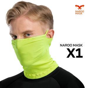 Naroo Mask X1(ナルーマスク) フェイスマスク 夏用 UVカット 日焼け防止 バイク ロードバイク 送料無料|asiapacifictrading