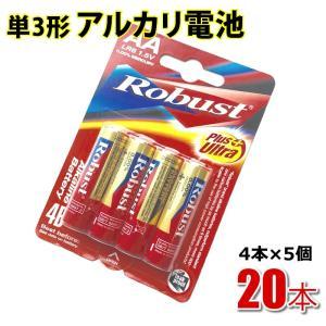 お買い得!単3形アルカリ乾電池4本×5パックセット