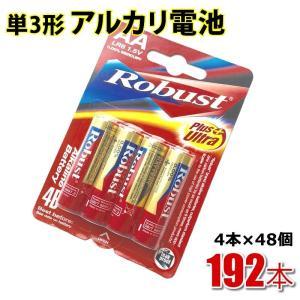 お買い得!単3形アルカリ乾電池4本×48パックセット