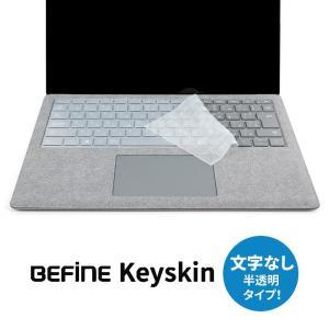 BEFiNE Keyskin キーボードカバー Magic Keyboard マジックキーボード(2...