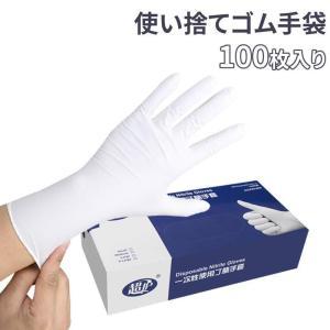 使い捨て ニトリル手袋 ゴム手袋 100枚入 グローブ 作業手袋 手袋 業務用 作業用 衛生用品 キッチン 水回り 掃除 清掃 使い切り 日用品 送料無料