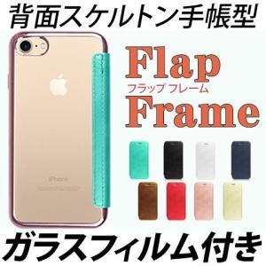 クリア 手帳型 iPhoneケース  iPhone8 Plu...