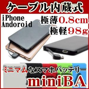 miniBA コンパクト モバイルバッテリー スマホバッテリー 薄い 軽い コード 内蔵式