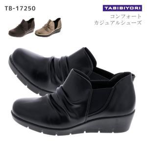 TABIBIYORI LADIES(旅日和レディス) レディース カジュアルシューズ 3Eサイズ相当...