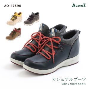 アウトレット AcureZ(アキュアーズ) カジュアルブーツ スニーカータイプ 生活防水 レディース...
