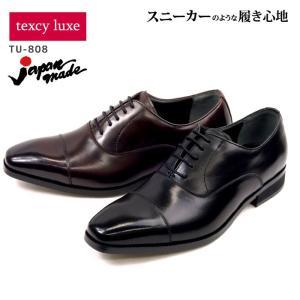 ■商品名:texcy luxe TU-808 ■カラー:ブラック(008)      バーガンディ(...