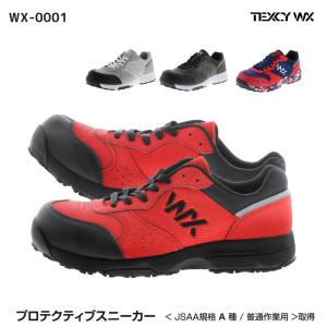 TEXCY WX(テクシーワークス) プロテクティブスニーカー(プロスニーカー)ユニセックス 紐タイ...
