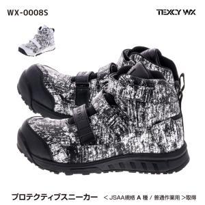 TEXCY WX(テクシーワークス) 作業靴 メンズ プロテクティブスニーカー(プロスニーカー)ベル...