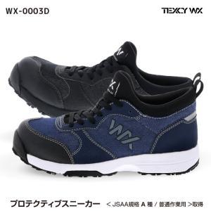 ■商品名:texcy wx WX-0003D ■カラー:ブラック(008)      ネイビー(05...