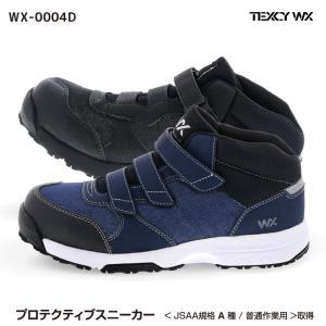 ■商品名:texcy wx WX-0004D ■カラー:ブラック(008)      ネイビー(05...