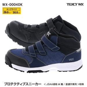 ■商品名:texcy wx WX-0004DK ■カラー:ブラック(008)      ネイビー(0...