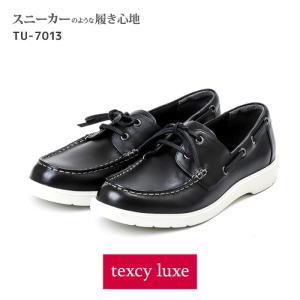 ■商品名:texcy luxe TU-7013 ■カラー:ホワイト(001)      ブラック(0...