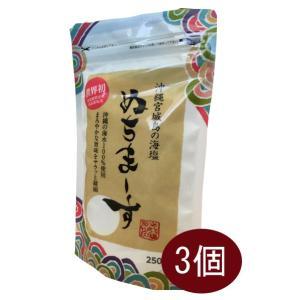 沖縄の塩 ぬちまーす<250g>お買い得の3個