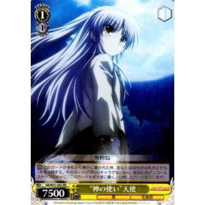 """ヴァイスシュヴァルツ Angel Beats! Re: Edit """"神の使い""""天使 AB/W31-002 ☆【RR】★ asimani"""