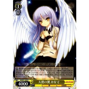 ヴァイスシュヴァルツ Angel Beats! Re: Edit 天使の翼 かなで AB/W31-005 ☆【R】★ asimani