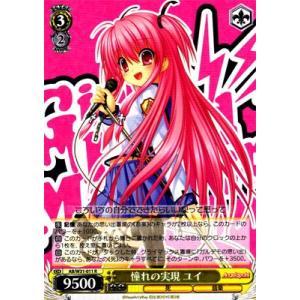 ヴァイスシュヴァルツ Angel Beats! Re: Edit 憧れの実現 ユイ AB/W31-011 ☆【R】★ asimani