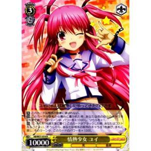 ヴァイスシュヴァルツ Angel Beats! Re: Edit 情熱少女 ユイ AB/W31-014 ☆【R】★ asimani