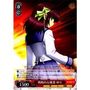ヴァイスシュヴァルツ Angel Beats! Re: Edit 戦略的な挑発 ゆり AB/W31-056 ☆【RR】★|asimani