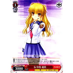 ヴァイスシュヴァルツ Angel Beats! Re: Edit 伝令役 遊佐 AB/W31-065 ☆【R】★ asimani