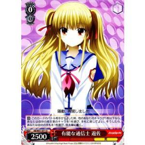 ヴァイスシュヴァルツ Angel Beats! Re: Edit 有能な通信士 遊佐 AB/W31-071 ☆【U】★ asimani