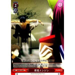ヴァイスシュヴァルツ Angel Beats! Re: Edit 推進エンジン AB/W31-099 ☆【U】★|asimani