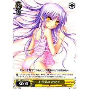 ヴァイスシュヴァルツ Angel Beats! Re: Edit お目覚め かなで AB/W31-111 ☆【C】★|asimani