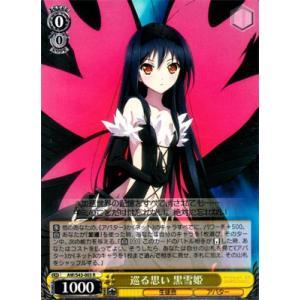ヴァイスシュヴァルツ アクセル・ワールド -インフィニット・バースト- 巡る思い 黒雪姫 AW/S43-003 ☆【R】★|asimani