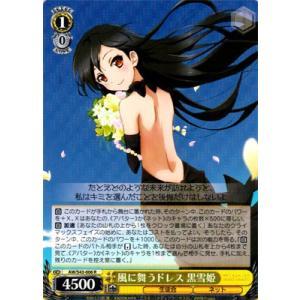 ヴァイスシュヴァルツ アクセル・ワールド -インフィニット・バースト- 風に舞うドレス 黒雪姫 AW/S43-006 ☆【R】★|asimani